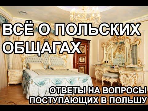 Правда о Польских общежитиях. Ответы на вопросы.