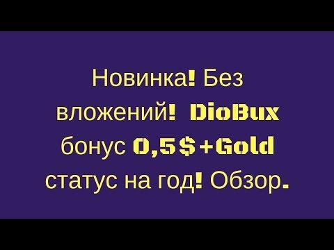 Новинка! Без вложений! DioBux. Бонус-Gold статус+0.50$. diobux.com обзор.