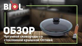 Сковорода чавунна Биол Оптима зі скляною кришкою 26 см от компании Интернет магазин посуды Биол - видео