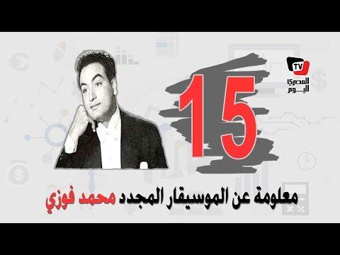 ٥٢ عاماً على رحيل محمد فوزي.. معلومات قد لا تعرفها عن الموسيقار المجدد