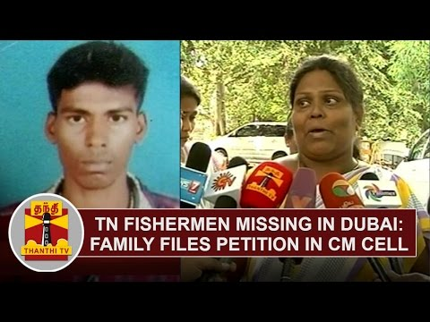 TN-Fishermens-Missing-in-Dubai--Family-files-Petition-in-CM-Cell-to-take-necessary-action
