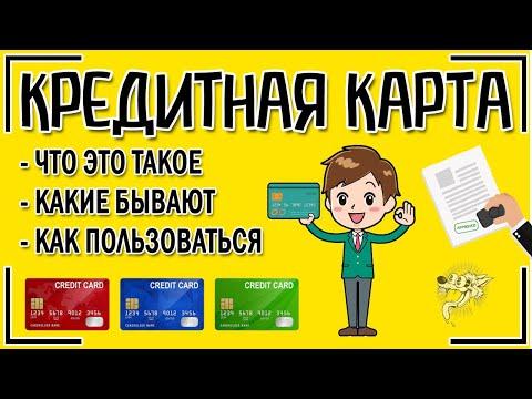 Кредитная карта: это что такое и как пользоваться кредитной картой правильно + 6 видов кредиток