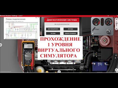 Прохождение 1 уровня виртуального симулятора по ремонту авто