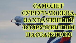 Захваченный рейс из Сургута в Москву летит в Ханты-Мансийск | Новости Лайф