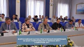 """Компания """"Третий Рим"""" приняла участие во Всероссийской научно-практической конференции"""