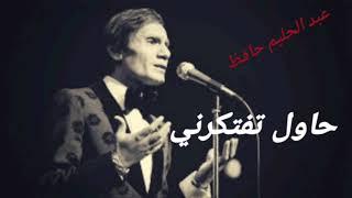 عبد الحليم حافظ. حاول تفتكرني..... #Mazzika حليم #حاول تفتكرني# تحميل MP3
