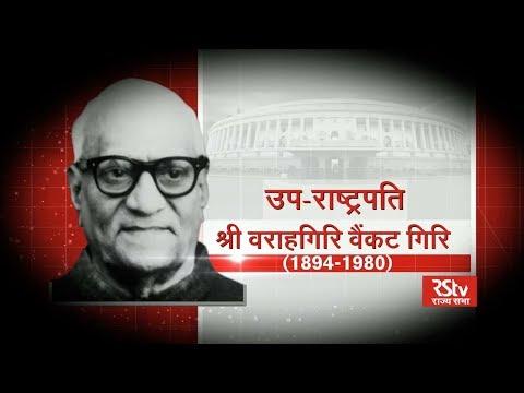 Our Vice-Presidents | Former VP  VV Giri (Hindi)