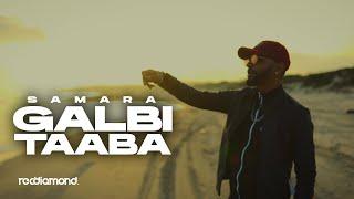 Samara - Galbi Taaba (Official Music) تحميل MP3