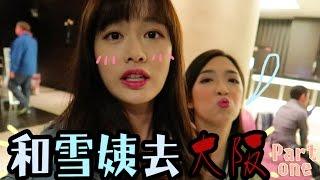 Ding2 │和雪姨去大阪(內附妝容穿撘tips) - Part 1