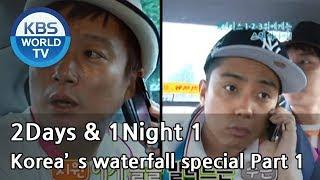 2 Days and 1 Night Season 1 | 1박 2일 시즌 1 – Korea's waterfall special, part 1