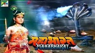 कृष्ण ने तोड़ा कालिया नाग का घमंड | महाभारत (Mahabharat) | B. R. Chopra | Pen Bhakti - Download this Video in MP3, M4A, WEBM, MP4, 3GP