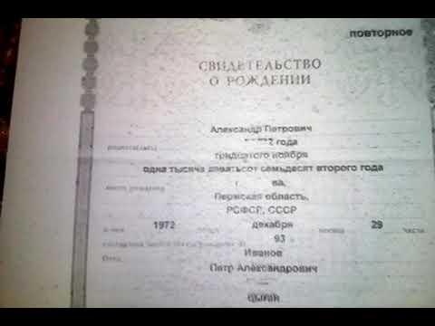Свидетельство о Рождении РФ
