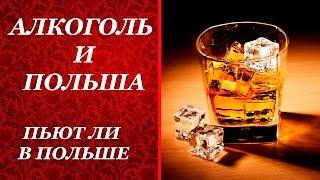 Алкоголь и Польша  Пьют ли в Польше