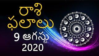 Today Horoscope 09 August | Daily Rashi Phalithalu