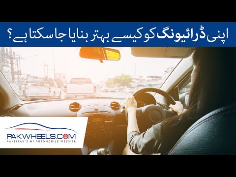 How to improve your driving skills? | PakWheels Tips
