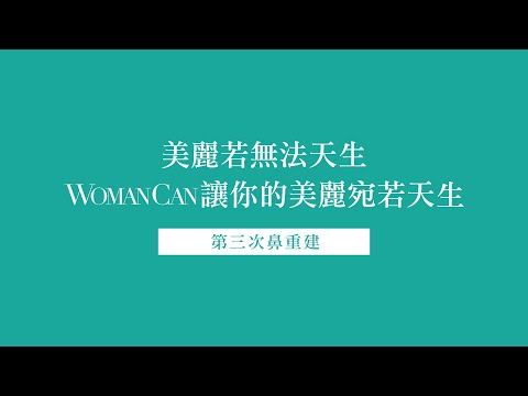 WomanCan凱菲 x 第三次鼻重建