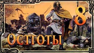 Total War Attila Остготы - Визит В Коринф #8