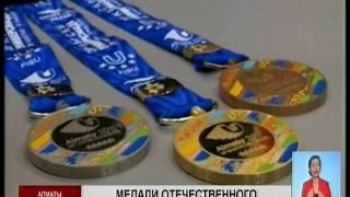 В Алматы презентовали комплект медалей для победителей и призеров Универсиады-2017