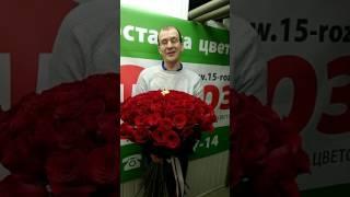 Букет 101 красная роза. Доставка цветов 15Роз Челябинск