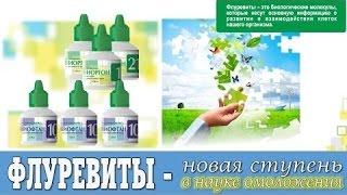 Флуревиты   Обзор   виоргоны с 1 по 14 й