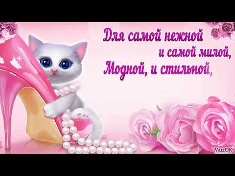 Цветы и комлименты для милой подруги! Красивая музыкальная открытка