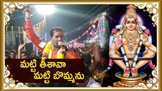 matti tisava matti bommanu chesava Song    Ayyappa Swamy Telugu Top Devotional Songs / Bhajanalu