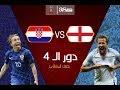 Video for بي ان سبورت كرواتيا وانجلترا