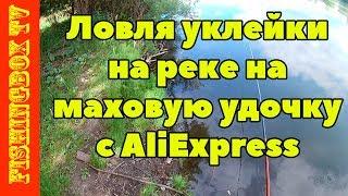 Ловля уклейки на реке на маховую удочку с AliExpress