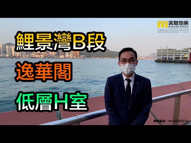 【代理Zac推介】鯉景灣B段逸華閣低層H室