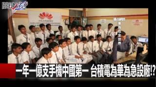 一年一億支手機中國第一 台積電為華為急設廠!? 蔡明彰 黃世聰 20160414-2 關鍵時刻