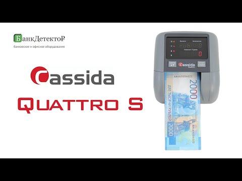 Автоматический детектор валют Cassida Quattro S