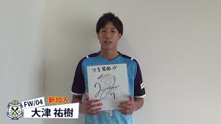 【Part2】ジュビロ磐田 2021シーズンに向けて 決意表明