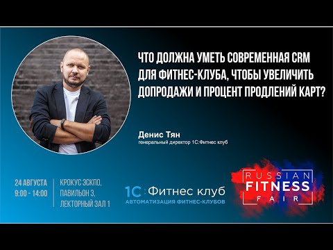 1С:Фитнес клуб