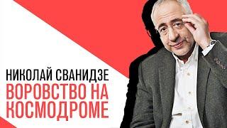 Николай Сванидзе о деле Голунова, воровстве на космодроме Восточный и страхах россиян
