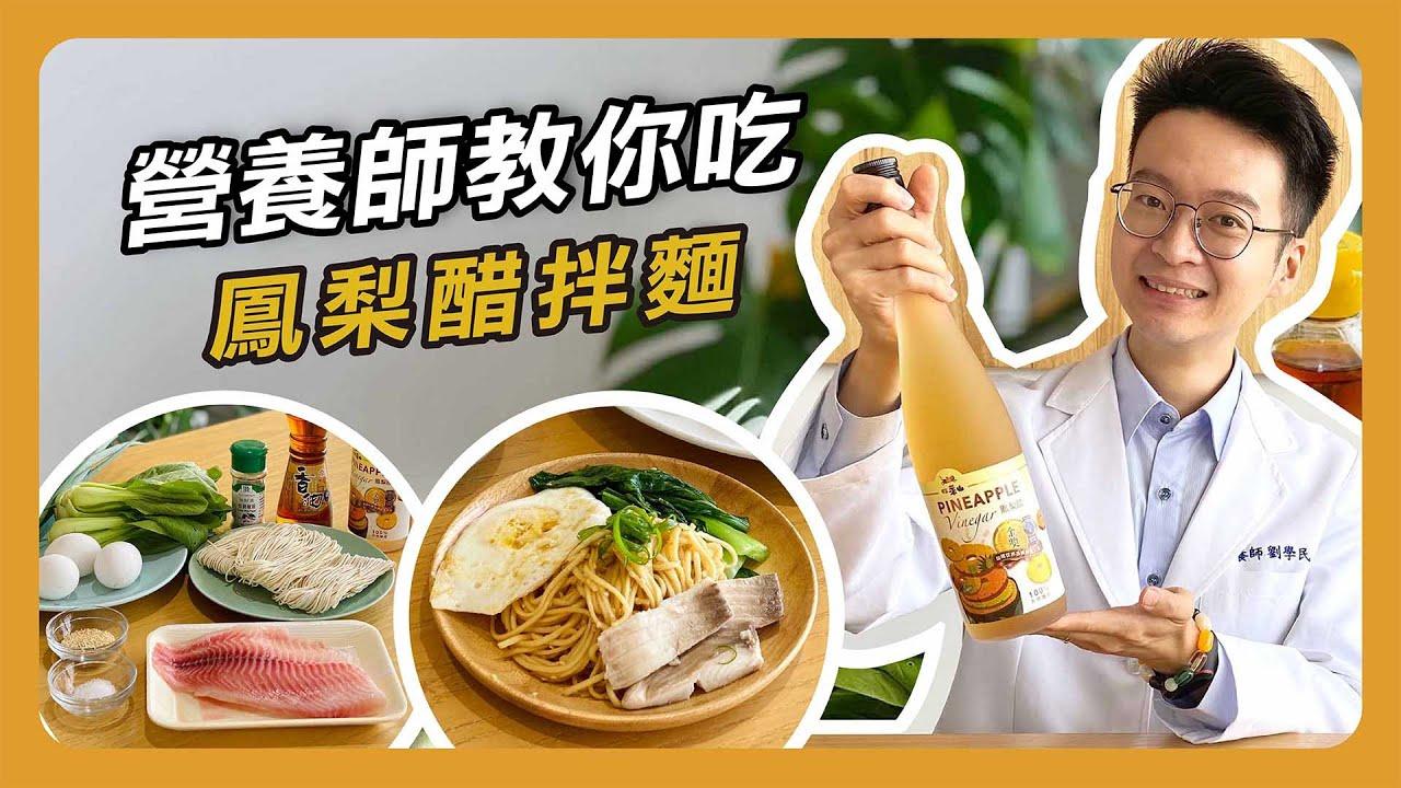 【營養師教你吃EP5】營養師版-鳳梨醋拌麵 / 旺萊山 /-封面圖