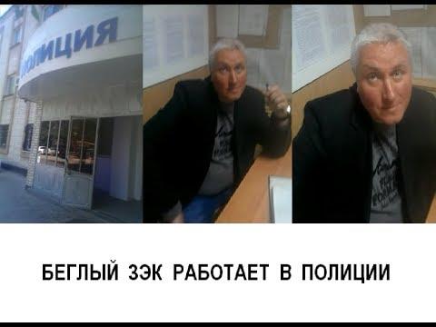 В Таганроге в ОП-3 работают 2 беглых зэка !