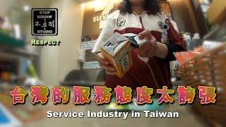 老外眼中的台灣誇張服務態度: Most Heartwarming Service Is in Taiwan?