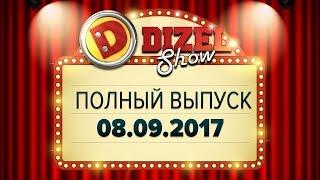 Дизель Шоу - 32 новый выпуск от 08.09.2017 - самые смешные приколы | ЮМОР ICTV