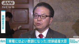 「工場萌え」に世耕大臣「東電にはよい教訓に・・・」18/10/31