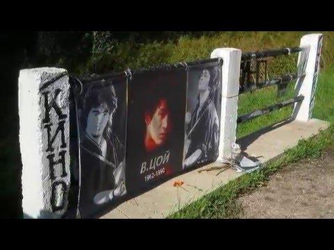 Место трагической  гибели Виктора Цоя в Латвии