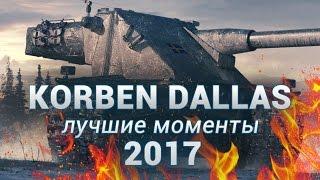 Корбен - ЛУЧШИЕ МОМЕНТЫ 2017 (+ мнение о Ватнике)