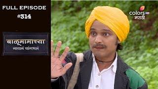 balumama serial colors marathi today episode - मुफ्त