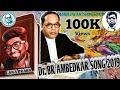 DR AMBEDKAR SONG 2019   GANA PRABA   Praba Brothers Media