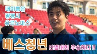 제59회 회장기 전국검도단별선수권대회(5단부 우승 하이라이트)