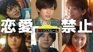 Youtubeドラマ『僕等の物語』「恋禁ハウスルール」
