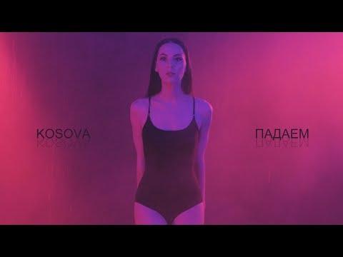Окасана Косова - Падаем