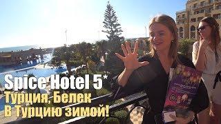 Spice Hotel 5*. Белек, Турция