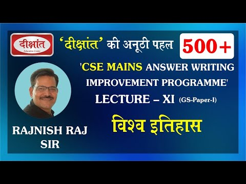 DIKSHANT IAS | 500+ ANSWER WRITING IMPROVEMENT PROGRAMME (LECTURE-11) BY RAJNISH RAJ SIR