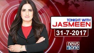 TONIGHT WITH JASMEEN | 31 July-2017 | Sharmila Farooqi  | Yasmin Rashid | Jaffar Iqbal | Mian Atiq |