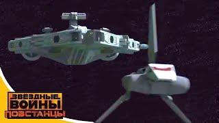 Звёздные войны: Повстанцы - Имперский взгляд - Star Wars (Сезон 3, Серия 17)   Мультфильм Disney